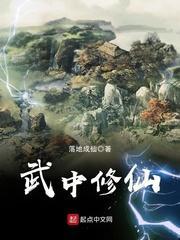 武中修仙最新章节