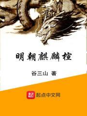 明朝麒麟楦最新章节