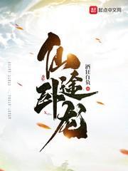 仙途卧龙最新章节