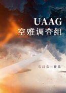 UAAG空难调查组