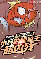 这位火箭队小兵的鲤鱼王超凶残
