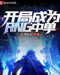 开局成为RNG中单最新章节