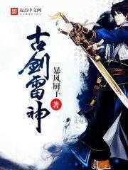 古剑雷神最新章节